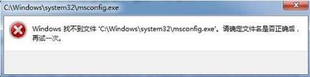 执行msconfig命令却提示windows找不到文件该怎么办?