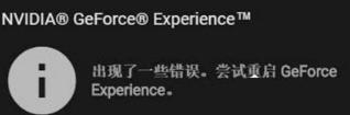 """更新显卡驱动提示""""尝试重启geforce experience""""该怎么办?"""