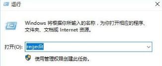 Win10系统中conime.exe进程怎么删除?