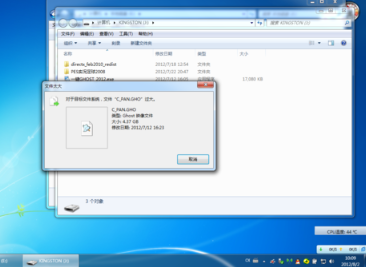 无法将GHO文件移动至U盘该怎么办?
