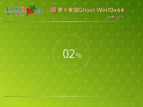 萝卜花园 Ghost Win10 2004 家庭专业版64位 v2020.09
