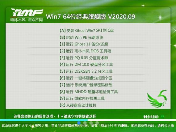 雨林木风 WIN7 64位经典旗舰版 V2020.09
