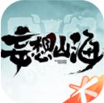 妄想山海v1.1.2 内测版
