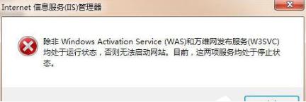 Win7系统中iis服务器无法启动该怎么办?