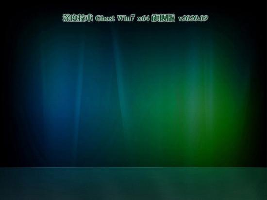 深度技术 GHOST WIN7 64位 安全装机版 v2020.09