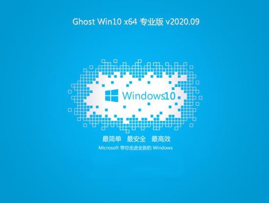 风林火山 Ghost Win10 x64 快速专业版 v2020.09