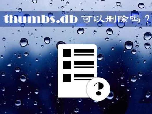 Win10系�y中thumbs.db怎么�h除?
