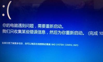 ��X�{屏提示bad system config info�怎么�k?