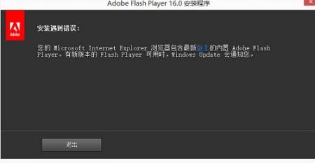 Win8.1系统安装flash插件提示错误该怎么办?