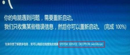 电脑蓝屏system_services_exception该怎么办?