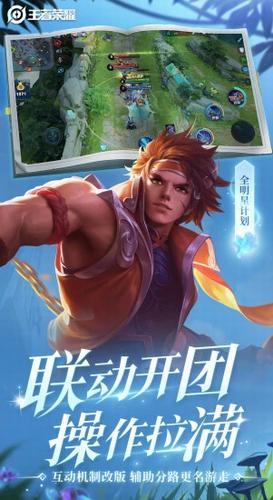 王者荣耀精简版官网下载