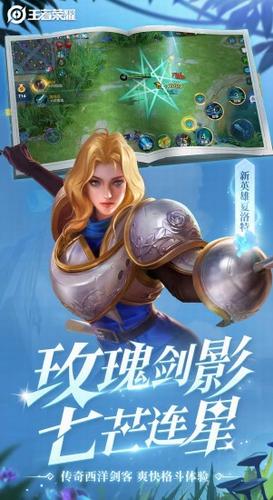 王者荣耀精简版最新下载