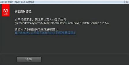安装Adobe flash player提示权限不足怎么办?