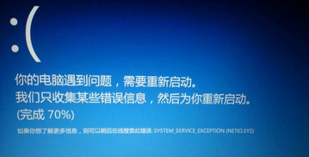 tdx.sys文件导致电脑蓝屏怎么办?