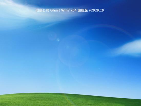 电脑公司 GHOST Win7 x64 安全旗舰版 v2020.10