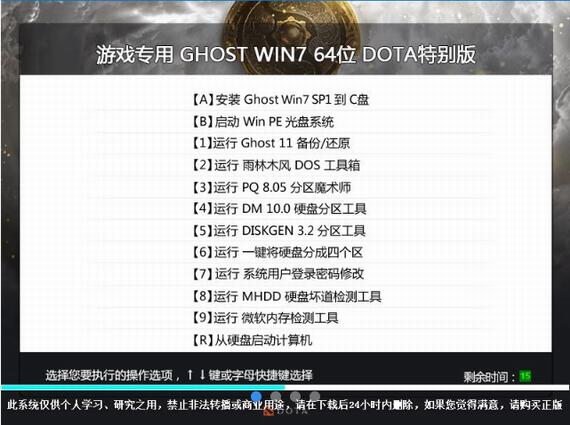 游戏专用 GHOST WIN7 64位DOTA特别版
