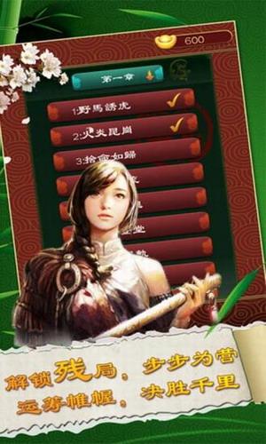 中国象棋官网版下载