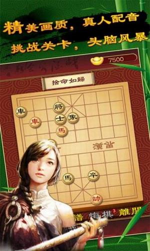 中国象棋安卓版下载