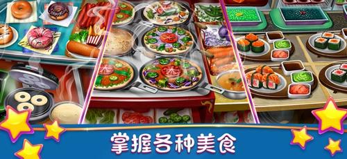 烹饪发烧友游戏下载