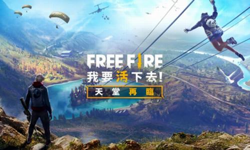 Free Fire游戏下载