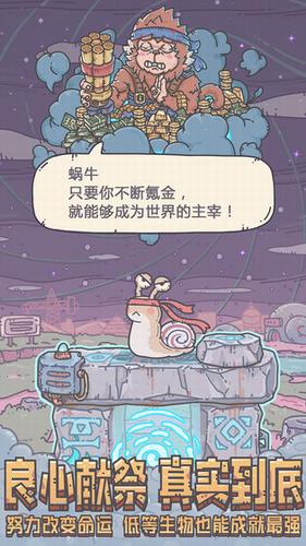 最强蜗牛最新版下载