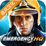 紧急任务HQ  v1.5.03 最新版