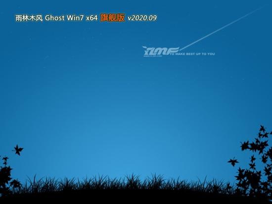 雨林木风 GHOST WIN7 X64位 家庭旗舰版 v2020.09