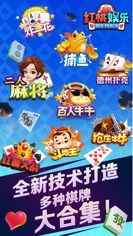 红桃棋牌app下载