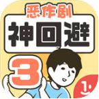 神回避3  v1.0.3 最新版