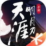 天涯明月刀手游v0.0.22 最新版