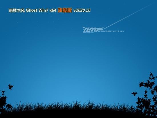 雨林木风 GHOST WIN7 x64位 万能旗舰版 v2020.10