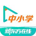 新东方中小学网校v1.14.1 最新版