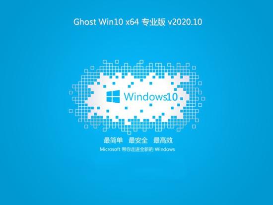 大地系统 Ghost Win10 64位 全新安装版 v2020.10