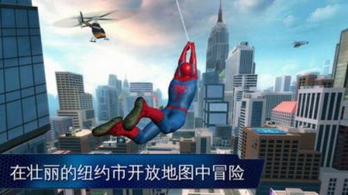 超凡蜘蛛侠2破解版下载