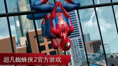 超凡蜘蛛侠2手游下载