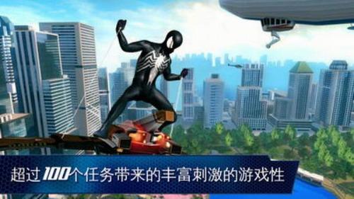 超凡蜘蛛侠2免谷歌直装版下载