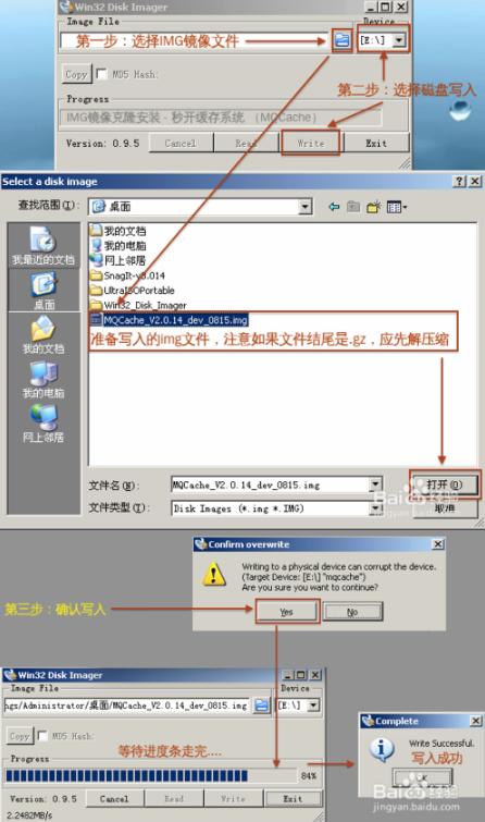 将img文件写入到U盘当中的操作步骤是什么?