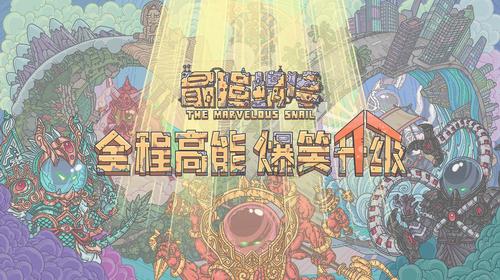 《最强蜗牛》是一款拥有放置元素的收集养成游戏,也是披着游戏外衣的大型情景喜剧,玩家将扮演一只弱小的蜗牛