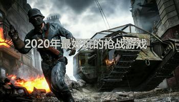 2020年最好玩的枪战游戏