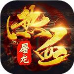 热血屠龙  v4.1.4 高爆版