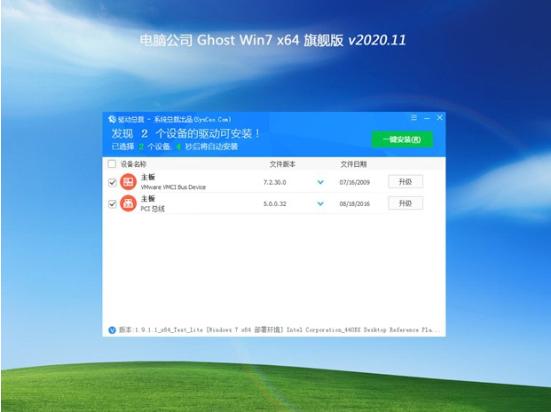 电脑公司 GHOST WIN7 X64 完美旗舰版 v2020.11