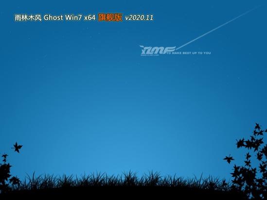 雨林木风 GHOST WIN7 64位 最新旗舰版 v2020.11