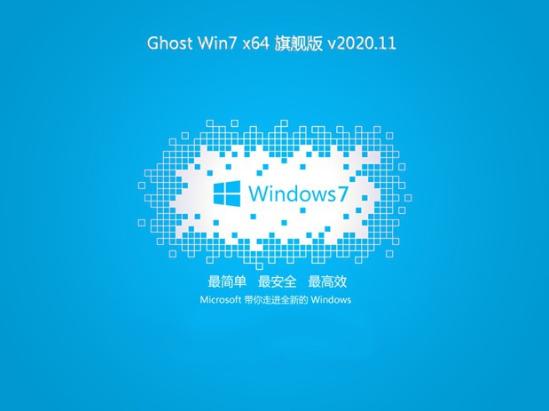 大地系统 GHOST WIN7 64位 最新旗舰版 v2020.11