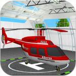 直升机救援模拟器