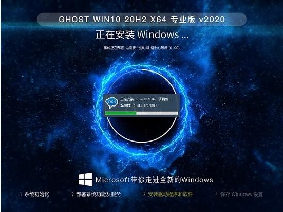 技术员联盟 GHOST WIN7 X64 经典旗舰版 v2020.11