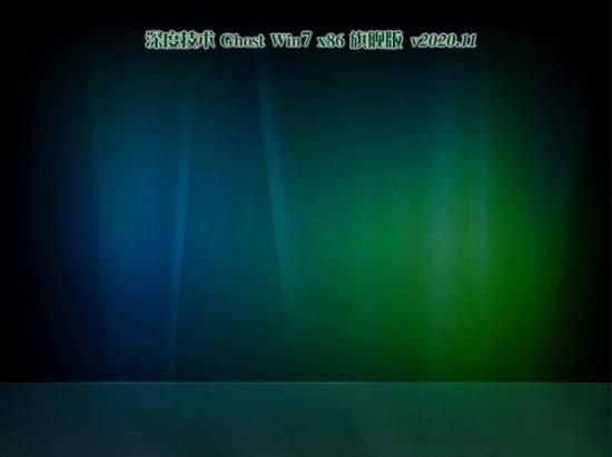 深度技术 GHOST win7 x86 完美旗舰版 v2020.11