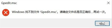 Windows找不到文件'gpedit.msc'怎么办?
