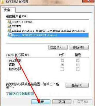 电脑当中注册表权限怎么修改?