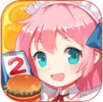 餐厅萌物语2无限金币版