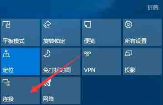 Win10系统中无线同屏功能怎么使用?